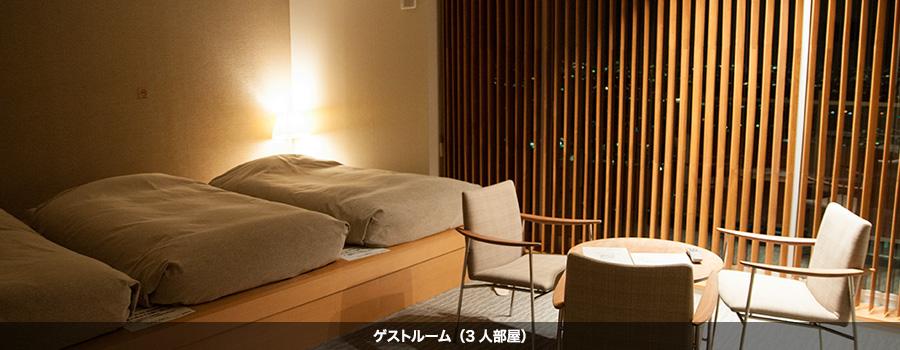 ゲストルーム(3人部屋)
